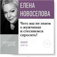 Елена Новоселова - Лекция «Чего мы не знаем о мужчинах и стесняемся спросить?»