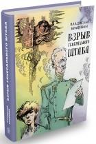 Владислав Крапивин - Взрыв Генерального штаба
