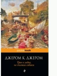 Джером К.Джером - Трое в лодке,не считая собаки (сборник)