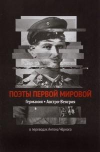 Антон Чёрный - Поэты Первой мировой. Германия, Австро-Венгрия