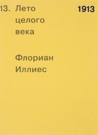 Флориан Иллиес - 1913. Лето целого века