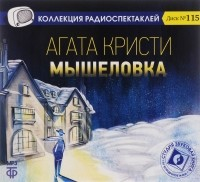 Агата Кристи - Мышеловка