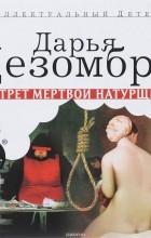 Дарья Дезомбре - Портрет мёртвой натурщицы (аудиокнига)