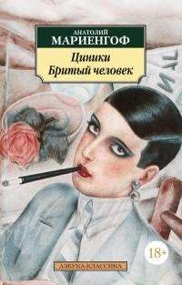 Анатолий Мариенгоф - Циники. Бритый человек (сборник)