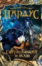 Евгений Гаглоев - Пардус. Книга 4. Сотрясающий землю