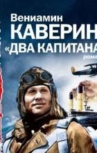 Каверин Вениамин Александрович - Два капитана. Аудиоспектакль