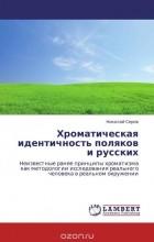 Николай Серов - Хроматическая идентичность поляков и русских
