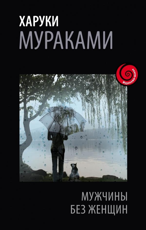 Читать мистические истории о покойниках