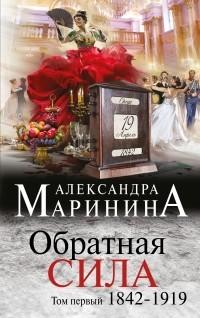 Александра Маринина - Обратная сила. Том 1. 1842-1919