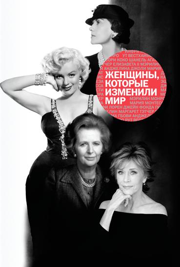 Женщины, которые изменили мир - Наталья Оленцова