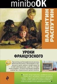 Валентин Распутин - Уроки французского (сборник)