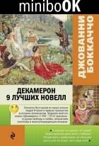 Джованни Боккаччо - Декамерон. 9 лучших новелл