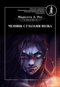 Мариэтта А. Роз - Человек с глазами волка