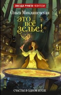 Ольга Миклашевская — Это всё зелье!