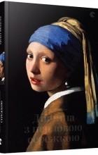 Трейсі Шевальє - Дівчина із перловою сережкою