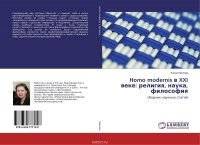 Елена Павлова - Homo modernis в XXI веке: религия, наука, философия