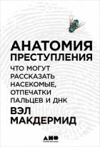 Вэл Макдермид — Анатомия преступления. Что могут рассказать насекомые, отпечатки пальцев и ДНК