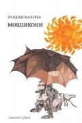 Луиджи Малерба - Моццикони