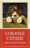Михаил Булгаков - Собачье сердце