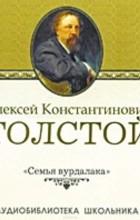 Толстой Алексей Константинович - Семья вурдалака