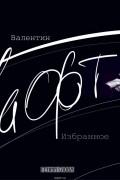 Гафт Валентин - Валентин Гафт. Избранное