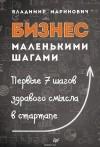Владимир Маринович - Бизнес маленькими шагами