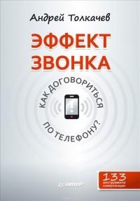 Андрей Толкачев — Эффект звонка. Как договориться по телефону?