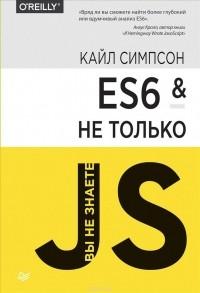 Кайл Симпсон — ES6 и не только