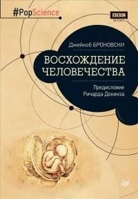 Джейкоб Броновски - Восхождение человечества
