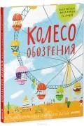 Михаил Яснов - Колесо обозрения. Стихи современных поэтов для детей