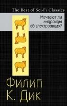 помутнение филип дик флрум