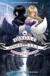 Сомен Чайнани - Школа Добра и Зла. Принцесса или ведьма