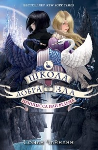 Соман Чайнани - Школа Добра и Зла. Принцесса или ведьма