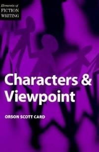 Орсон Скотт Кард - Characters and Viewpoint