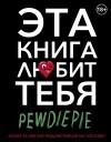 Феликс Чельберг - PewDiePie. Эта книга любит тебя