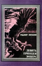 Роджер Зилазни - Девять принцев Эмбера