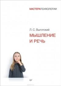 Л. С. Выготский — Мышление и речь