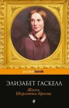 Элизабет Гаскелл - Жизнь Шарлотты Бронте
