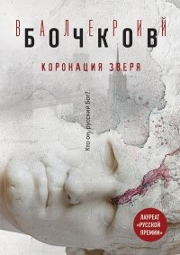 Валерий Бочков - Коронация Зверя