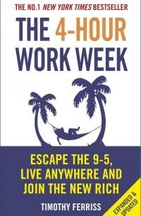 Тимоти Феррис - The 4-Hour Work Week