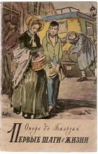 Оноре де Бальзак - Первые шаги в жизни
