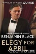 Бенджамин Блэк - Elegy for April