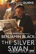 Бенджамин Блэк - The Silver Swan