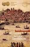 Жозе Сарамаго — История осады Лиссабона