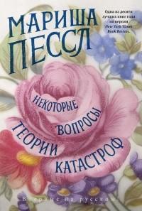 Мариша Пессл - Некоторые вопросы теории катастроф