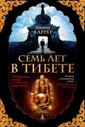 Генрих Харрер - Семь лет в Тибете