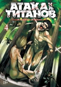 Хадзимэ Исаяма - Атака на титанов. Книга 4