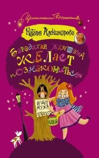 Наталья Александрова — Бородатая женщина желает познакомиться
