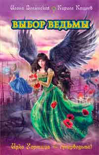 Обложка книги ирка хортица выбор ведьмы
