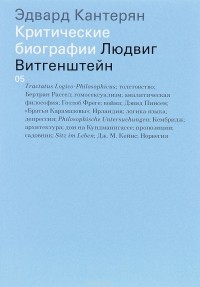 Эдвард Кантерян - Людвиг Витгенштейн